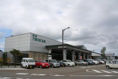 富山県 道の駅 万葉の里 高岡