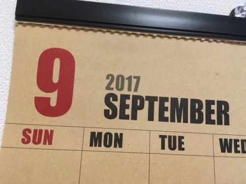 カレンダー 2017年 9月