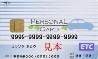 審査なしのETCカード「ETCパーソナルカード」の作り方