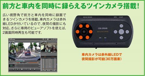 セルスタードライブレコーダー CSD-390HD