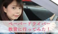 【検証】ペーパードライバー講習で本当に運転の勘は戻る?実際に公道で受けてみた