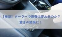 【車はエアコンで燃費が変わる?】真夏に冷房オンオフ比較ドライブしてみた結果