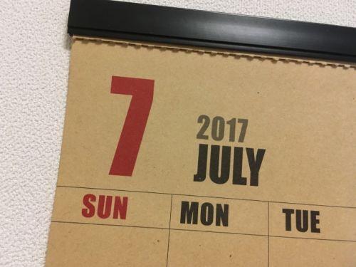 カレンダー 2017年7月