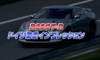 【時速300km超の車内で会話はできるか試してみた】GT-Rアウトバーン激走レポ!