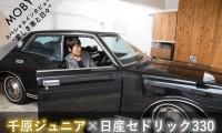 千原ジュニア×日産セドリック330:Vol.3「これから未来を共にする車」MOBYクルマバナシ