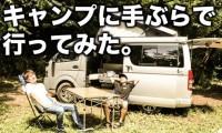 【手ぶらキャンプ】初心者が何も持たずにキャンプに行ってみた!果たして楽しめるのか!?