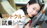 【トヨタ ランドクルーザー200を評価してみた】車好き女子ごめすが試乗レビュー