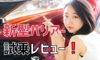【トヨタ新型ハリアーを評価してみた】車好き女子ごめすが試乗レビュー
