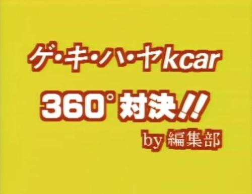 激ハヤ軽カー01