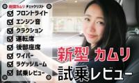 【トヨタ新型カムリを評価してみた】車好き女子ごめすが試乗レビュー