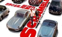 映画「スクランブル」の計75億円超の劇中車が凄い!ワイスピ制作陣最新作9月22日公開!