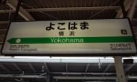 【横浜駅西口・東口周辺の無料・安い駐車場20選】最大料金上限設定と予約可も