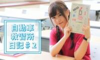 河村友歌(ゆかちぃ)の自動車教習所日記 ♯2|第一段階学科教習開始!運転者の心得や標識など