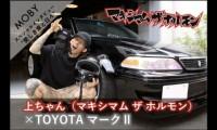 マキシマム ザ ホルモン上ちゃん×トヨタ マークII:Vol.2 「ドリフトライフ」MOBYクルマバナシ