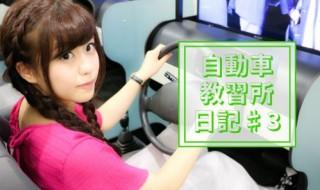 河村友歌(ゆかちぃ)の自動車教習所日記 ♯3|模擬運転教習とは?[第一段階学科教習②]