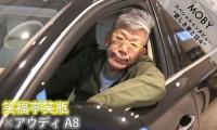 笑福亭笑瓶×アウディ A8:Vol.3「惚れ抜いた感情」MOBYクルマバナシ