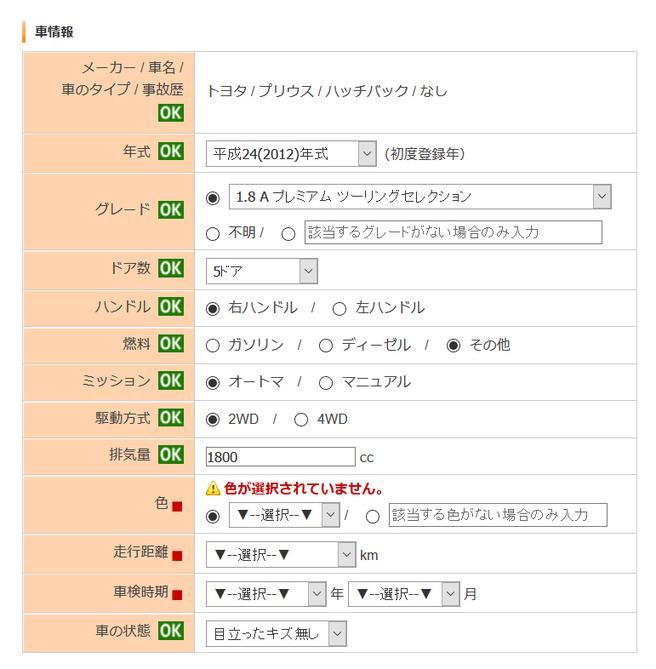 車情報 画面
