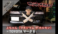 マキシマム ザ ホルモン上ちゃん×トヨタ マークII:Vol.6(最終回) 「ベースもドリフトも一緒」MOBYクルマバナシ