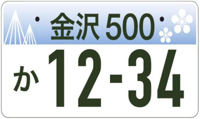 金沢ご当地ナンバープレート(決定)