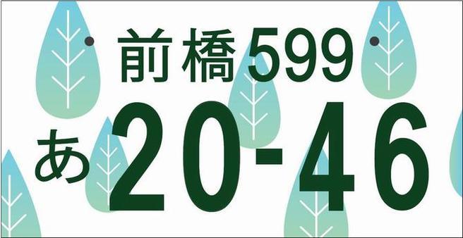 前橋ご当地ナンバープレート(仮)