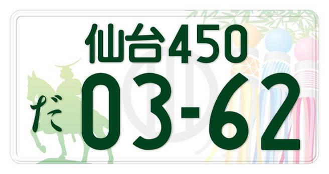 仙台ご当地ナンバープレート(決定)
