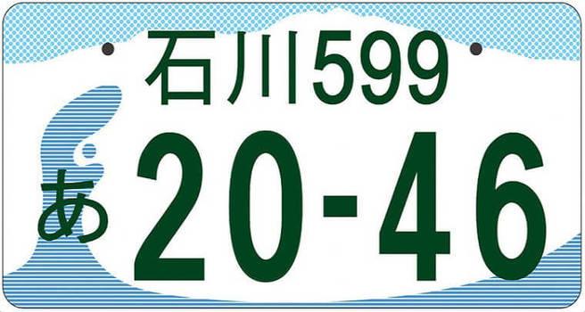 石川ご当地ナンバープレート(決定)