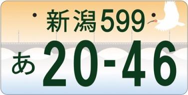 新潟ご当地ナンバープレート(決定)