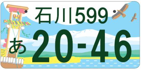 石川ご当地ナンバープレート(仮)