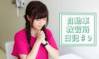 河村友歌(ゆかちぃ)の自動車教習所日記♯9|修了検定と仮免学科試験に挑む!