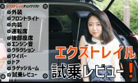 【日産 新型 エクストレイルを評価してみた】車好き女子ごめすが試乗レビュー