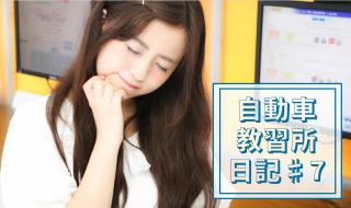 河村友歌(ゆかちぃ)の自動車教習所日記 ♯7|いよいよ効果測定に挑戦![第一段階技能教習④]