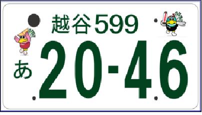 越谷ご当地ナンバープレート(仮)