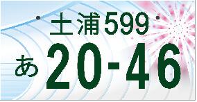 土浦ご当地ナンバープレート(仮)