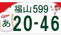 【地方版図柄入りナンバー】福山版「広島東洋カープ」デザインが決定!