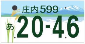 庄内ご当地ナンバープレート(仮)