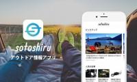 アウトドア情報アプリ『sotoshiru (ソトシル)』スタート!MOBYも記事配信開始!