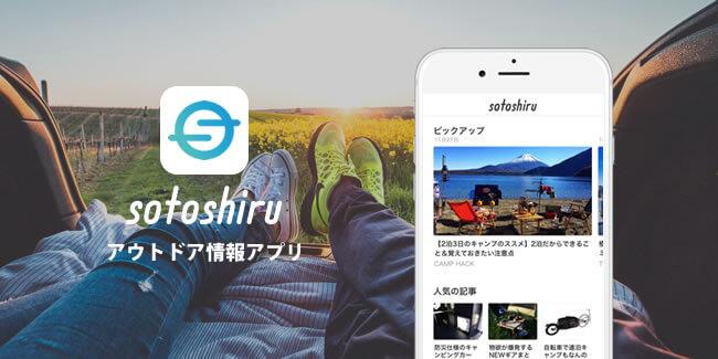 sotoshiru (ソトシル)