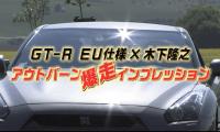 アウトバーン時速300km/hで日産 GT-Rとポルシェ ターボがバトル!勝者は?