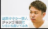 【●●になると無料送迎】無料タクシー芸人 ジャンゴ嶋田の謎に迫る!