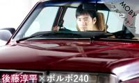 ジャルジャル後藤淳平×ボルボ240:Vol.3「愛と衝動」MOBYクルマバナシ
