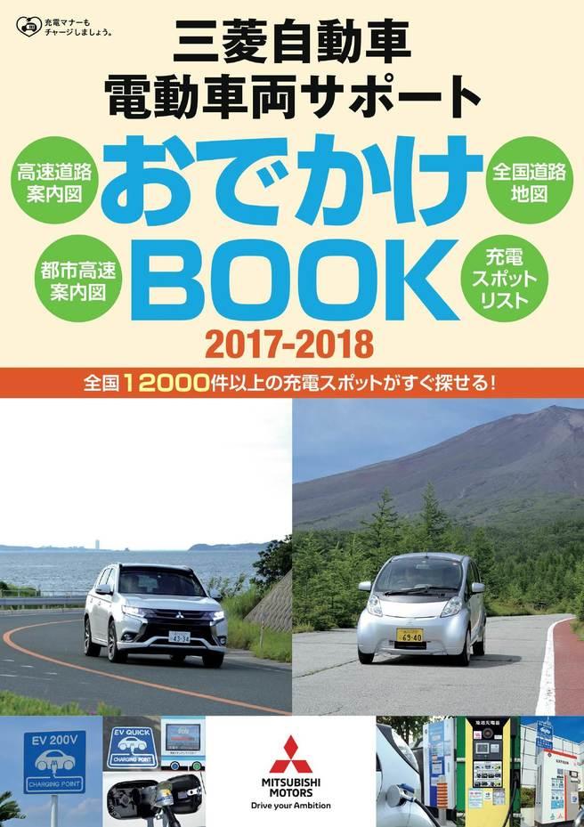三菱自動車 電動車両サポートおでかけBOOK