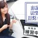 河村友歌(ゆかちぃ)の自動車教習所日記♯10|ついに路上教習スタート![第二段階教習①]
