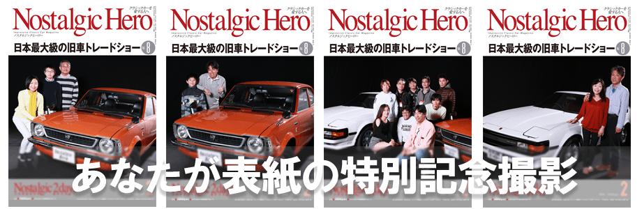 ノスタルジック2デイズ 谷井功フォトスタジオ