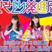 【祝!さきどり発進局1周年】2018年1月3日のワンマンライブ@渋谷 をお楽しみに!