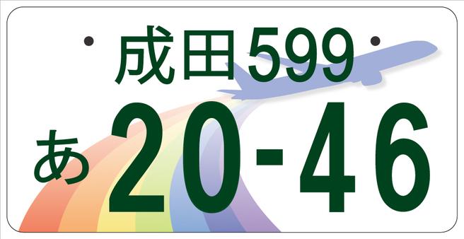 成田ご当地ナンバープレート(決定)