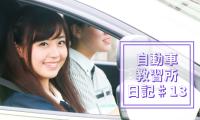 河村友歌(ゆかちぃ)の自動車教習所日記♯13|「方向変換、縦列駐車」に挑む![第二段階教習④]