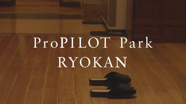 日産 ProPILOT Park RYOKAN