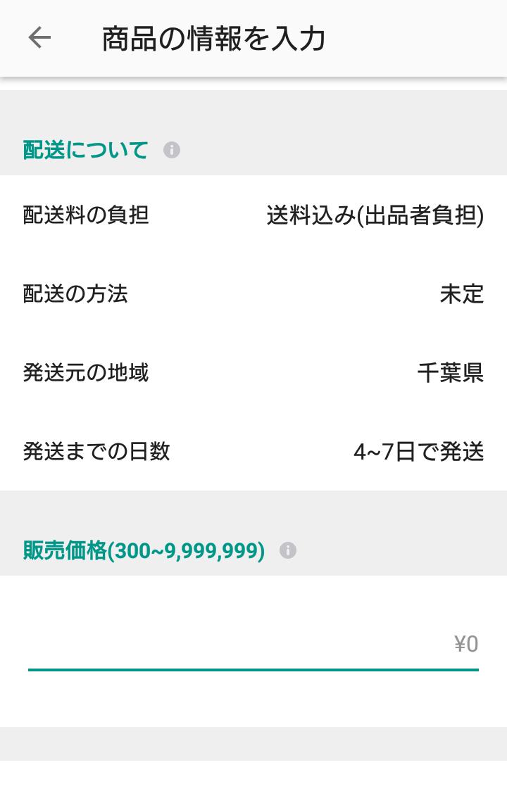 メルカリ商品情報画面