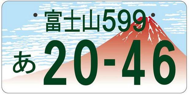 富士山(山梨)ご当地ナンバープレート(決定)