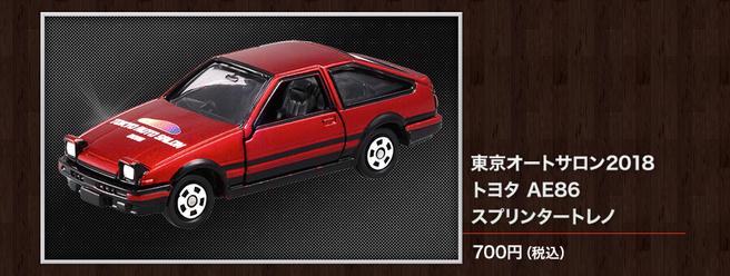 トヨタ AE86 スプリンタートレノ トミカ